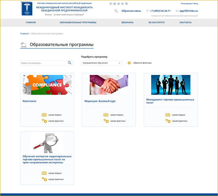 iimba_ru_learning_web
